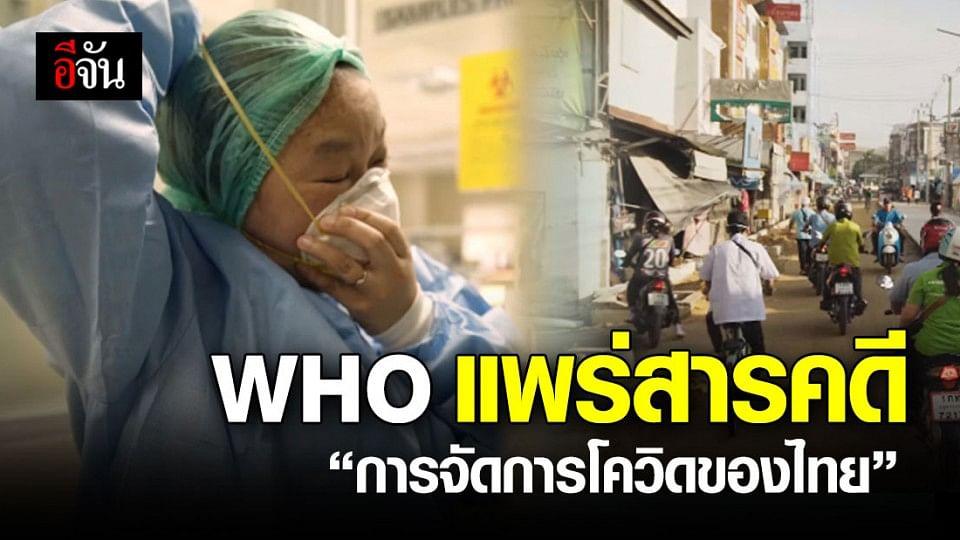 """ปลื้ม! องค์การอนามัยโลก (WHO) เผยแพร่ สารคดีความสำเร็จ """"การจัดการโควิดของไทย"""
