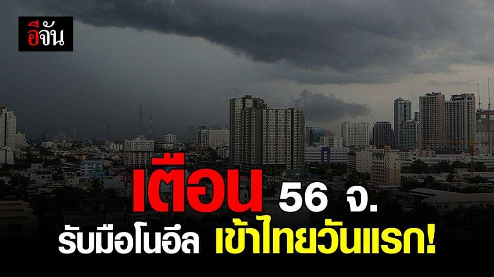 """กรมอุตุฯ เตือน 56 จังหวัด รับมือพายุ """"โนอึล"""""""