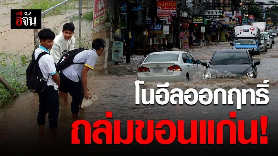 โนอึล มาแล้ว! ถล่มขอนแก่น ทำน้ำท่วมขัง-รถเล็กดับกลางถนน