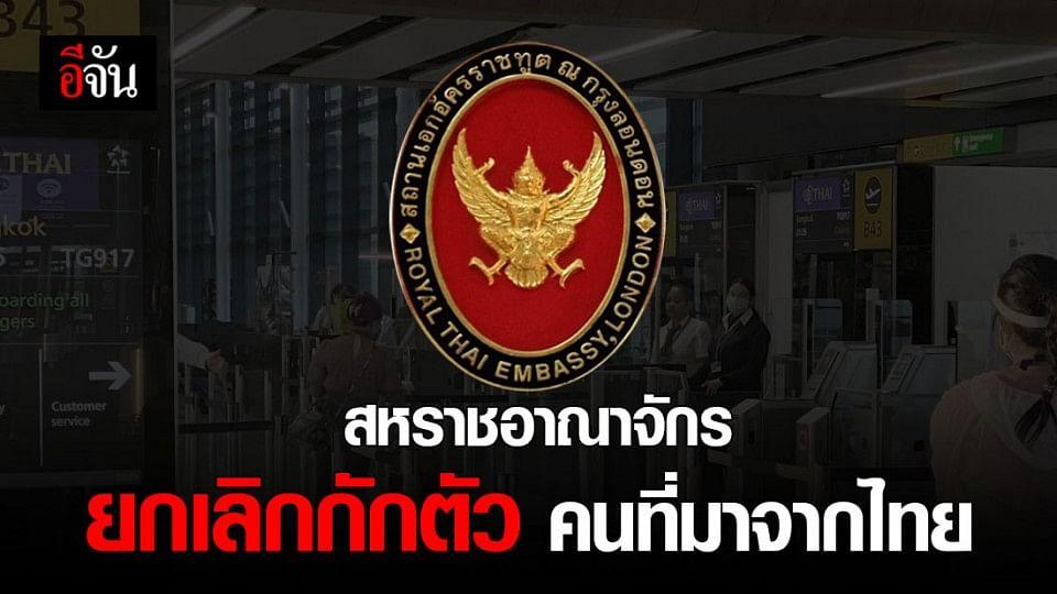 สหราชอาณาจักรยกเลิกมาตรการกักตัว 14 วันสำหรับผู้เดินทางจากไทย