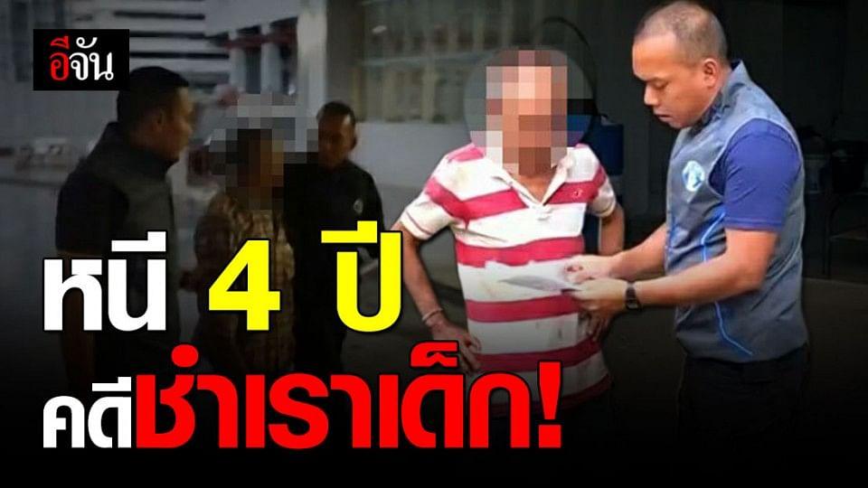 ชายวัย 69 หนีคดีชำเราเด็ก กบดานมา 4 ปี ไม่รอด!