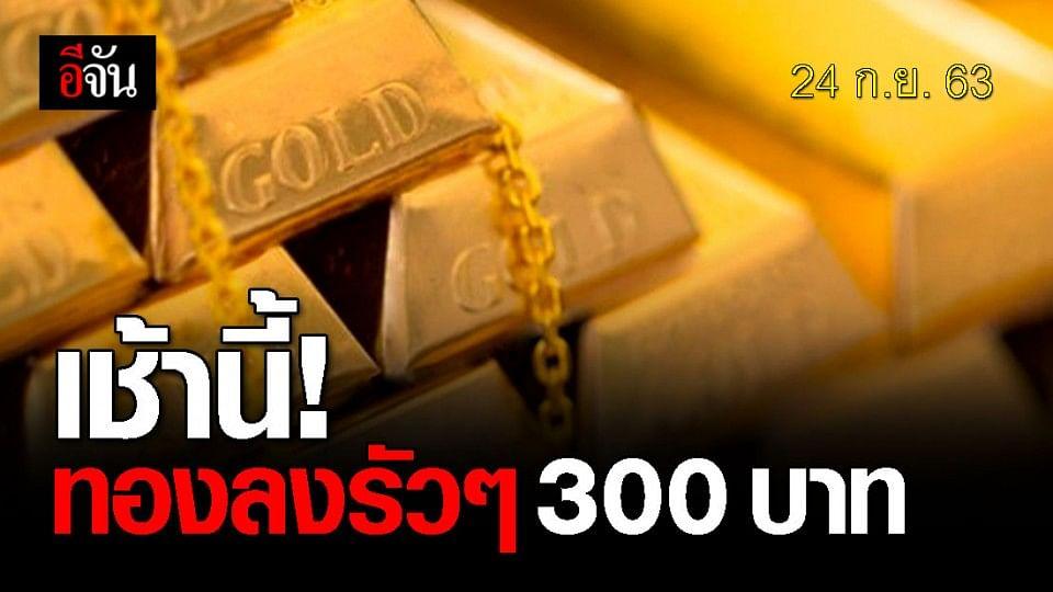 ไม่ถึง 1 ชม. ทองปรับลง 2 ครั้ง! ทองรูปพรรณ ขายออกบาทละ 28,350 บาท