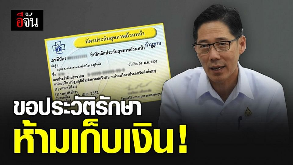 เคลียร์ชัด ! คลินิกถูกยกเลิกสัญญาบัตรทอง ห้ามเก็บเงินผู้ป่วยที่ขอประวัติรักษา