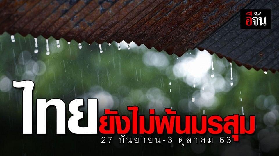 กรมอุตุฯ เตือน 27 ก.ย. - 3 ต.ค.63 มรสุมตะวันตกเฉียงใต้กำลังแรงขึ้น ส่งผลไทยฝนตกหนัก