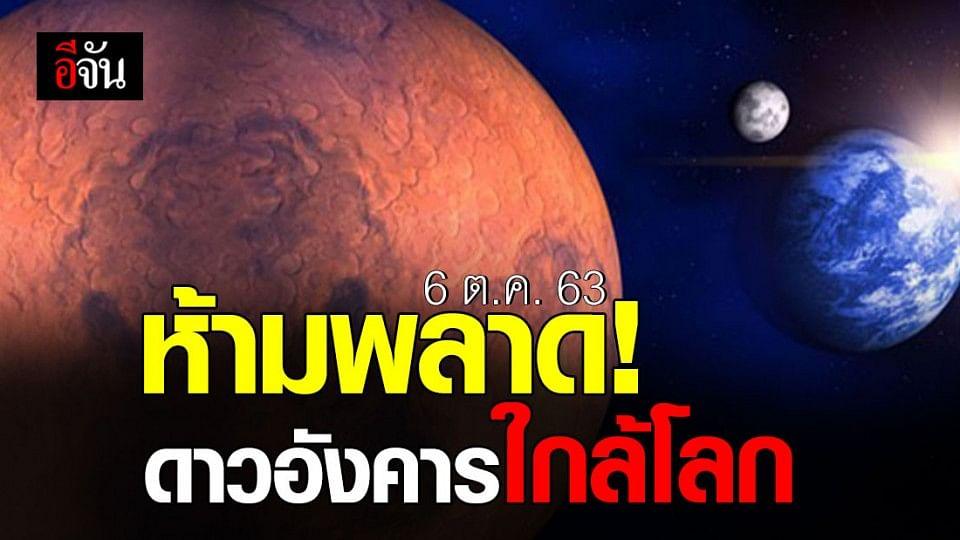 ห้ามพลาด! ดาวอังคาร กำลังจะมาใกล้โลกอีกครั้ง ในวันที่ 6 ต.ค. นี้