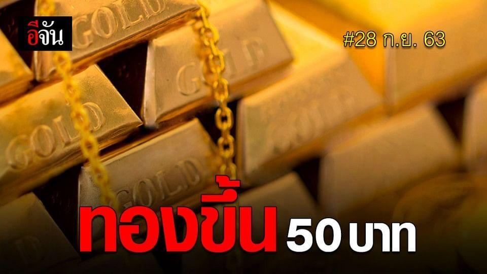 ราคาทองวันนี้ ปรับขึ้น 50 บาท ทองรูปพรรณ ขายออกบาทละ 28,400 บาท