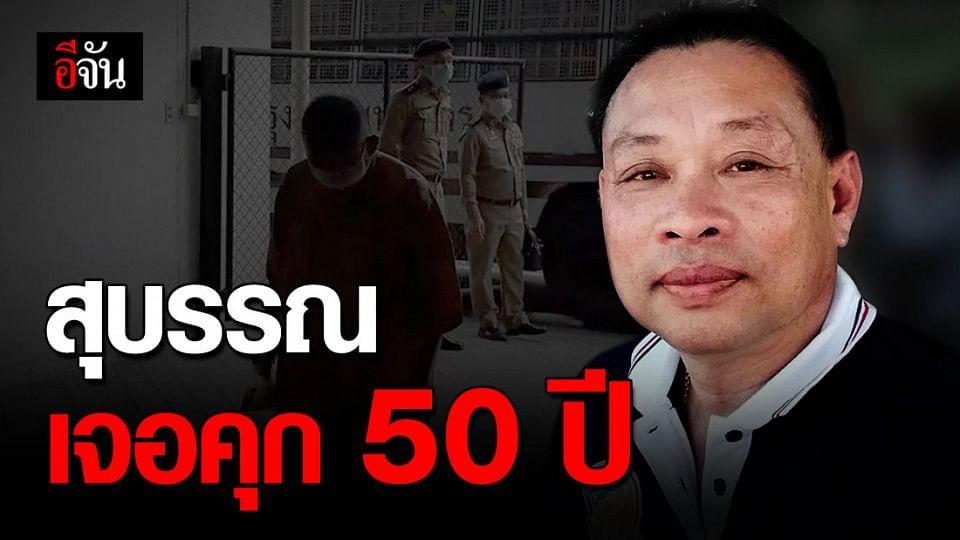 """คุก 50 ปี! """"สุบรรณ"""" อดีตผู้สมัคร ส.ส.เสรีรวมไทย ลักลอบขนไอซ์ขายต่างประเทศ"""