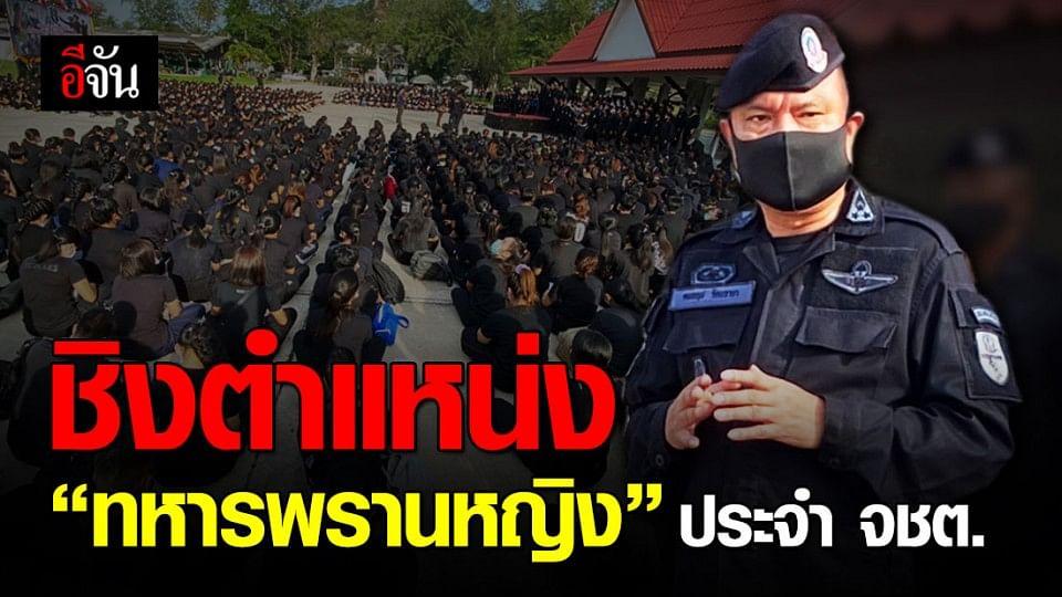 สาวๆทั่วไทย แห่สมัครชิงตำแหน่ง 15 ทหารพรานหญิง จชต.