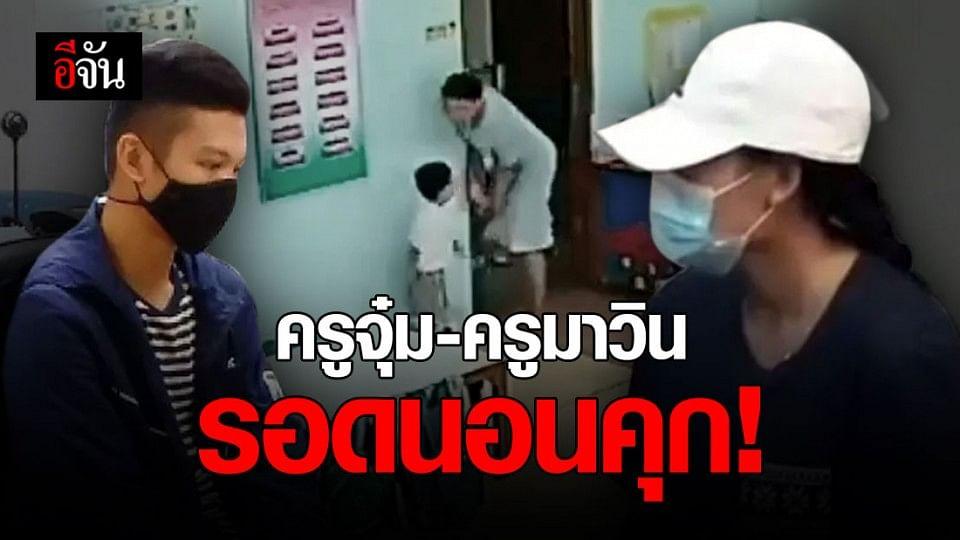 ศาลปล่อยตัว ครูจุ๋ม-ครูมาวินชั่วคราว ยกคำร้องฝากขัง