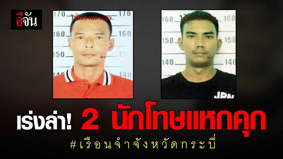 2 นักโทษคดียาเสพติด เรือนจำจังหวัดกระบี่ ปีนกำแพงแหกคุก