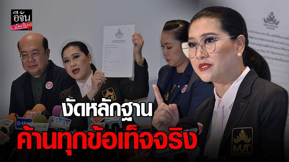 """ผู้จัดฯ """"มิสยูนิเวิร์สไทยแลนด์"""" งัดหลักฐาน ค้านทุกข้อเท็จจริง"""