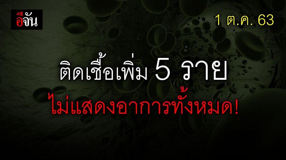 ยอดโควิดในไทยวันนี้ ติดเชื้อเพิ่ม 5 ราย น่ากลัวไม่แสดงอาการ!