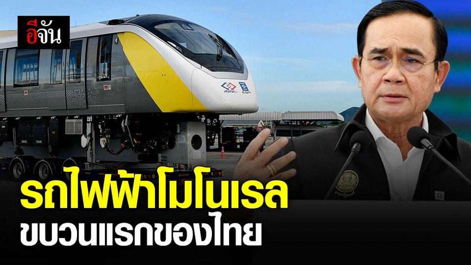 เผยโฉม! รถไฟฟ้าโมโนเรลขบวนแรก สายสีชมพู-เหลือง ถึงไทยแล้ว