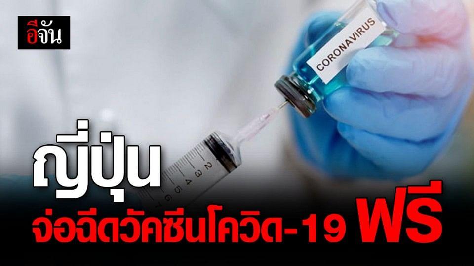 ญี่ปุ่น ไฟเขียว! จ่อฉีดวัคซีนโควิด-19 ให้คนในประเทศฟรี