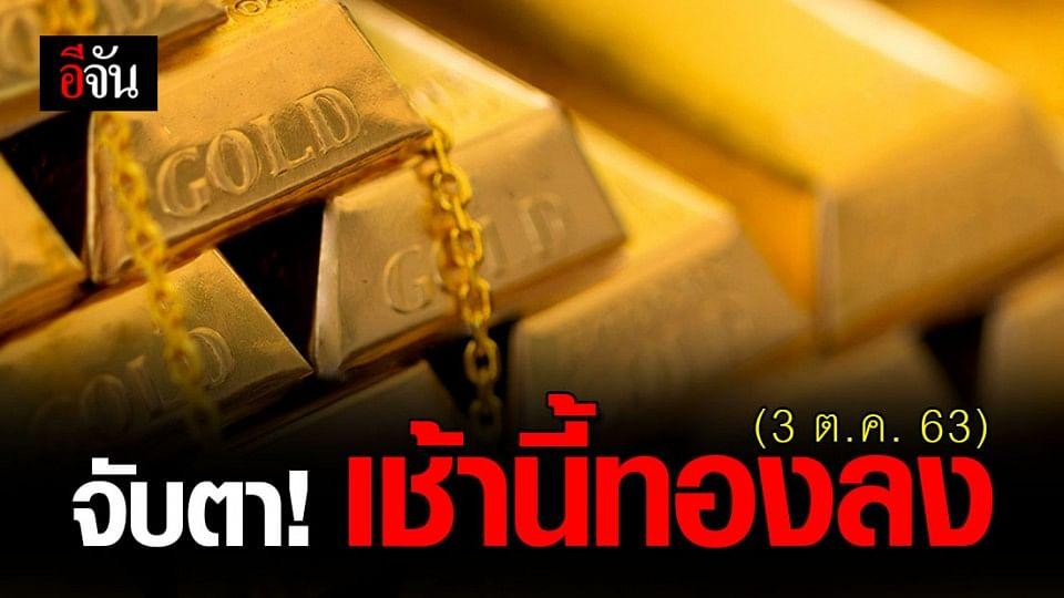คนซื้อ-ขายทอง ลุ้น! เช้านี้ 3 ต.ค. 63 ทองลง!