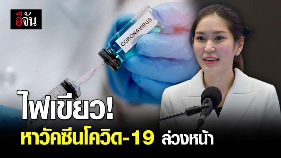 ไทยเดินหน้า จัดหาวัคซีนโควิด-19 ล่วงหน้า ย้ำประชาชนต้องเข้าถึง