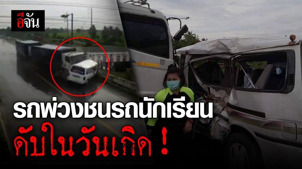 ถนนลื่นรถพ่วงพุ่งชนรถตู้นักเรียน! ดับ 1 เจ็บ 6 ราย