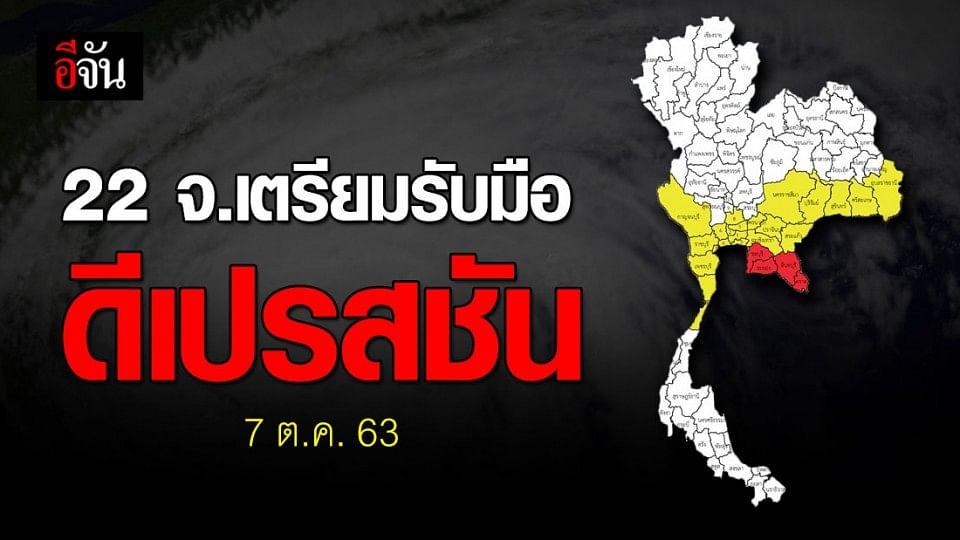 เตรียมรับมือ! พายุทวีกำลังเป็นดีเปรสชัน จ่อเข้าไทย