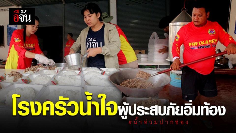 ตั้งโรงครัวน้ำใจ! ช่วยชาวปากช่อง ประสบภัยน้ำท่วม