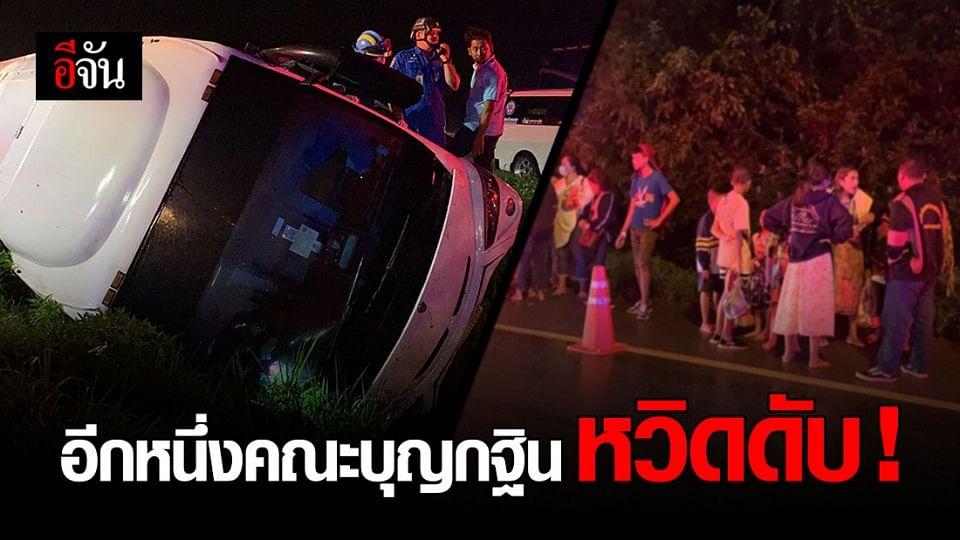 รถบัสกลับจากบุญกฐินผู้โดยสาร 56 คน เสียหลักตกข้างทางบาดเจ็บ 18 คน