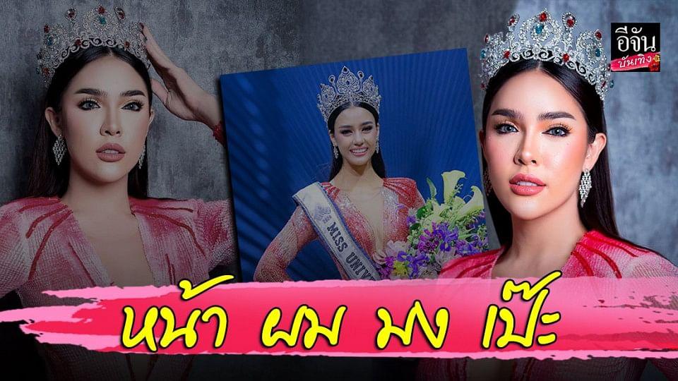 """""""นัท นิสามณี"""" สะบัดแปรง เปลี่ยนโฉม เป็น """"อแมนด้า ออบดัม""""  มิสยูนิเวิร์สไทยแลนด์ 2020 เหมือนเป๊ะ"""
