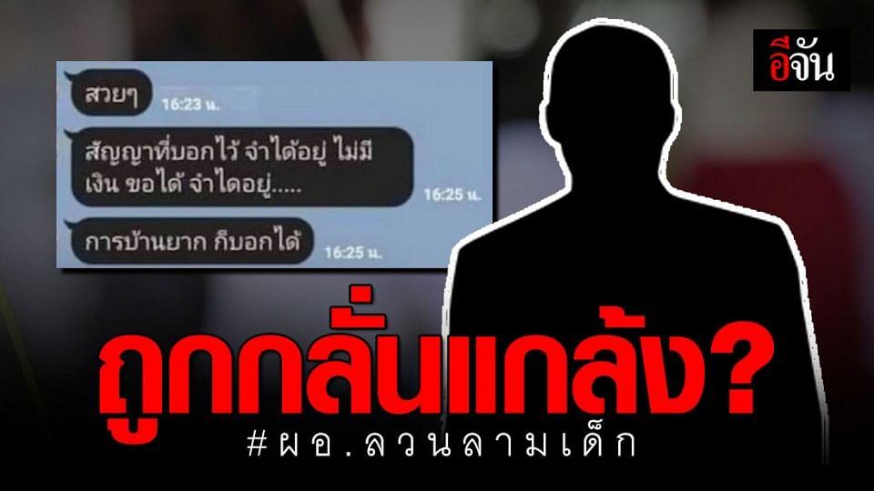 ผอ.ลวนลามเด็ก ยืนยัน ถูกกลั่นแกล้งจากครูภาษาไทย ?