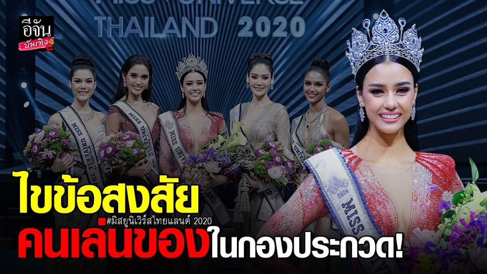 """""""อแมนด้า ออบดัม"""" Miss Universe Thailand 2020 โต้ดราม่ามงฯ ธุรกิจ พร้อมควงทีม MUT 2020 ไขข้อสงสัยคนเล่นของในกองประกวด!"""