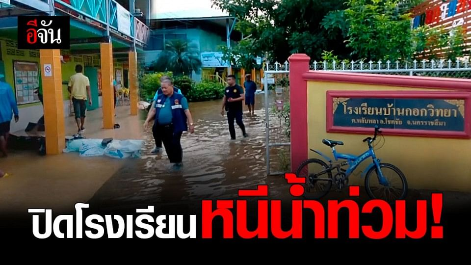 อ่วมซ้ำ! รร.บ้านกอกวิทยา โคราช น้ำทะลักท่วมจนต้องหยุดเรียนชั่วคราว