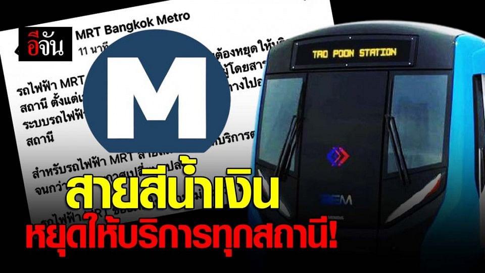 MRT สายสีน้ำเงิน หยุดให้บริการทุกสถานี!