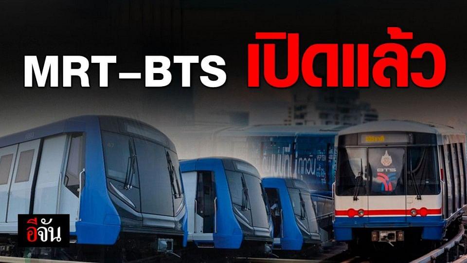 ผู้ชุมนุมประกาศยุติ BTS – MRT เปิดให้บริการตามปกติทันที