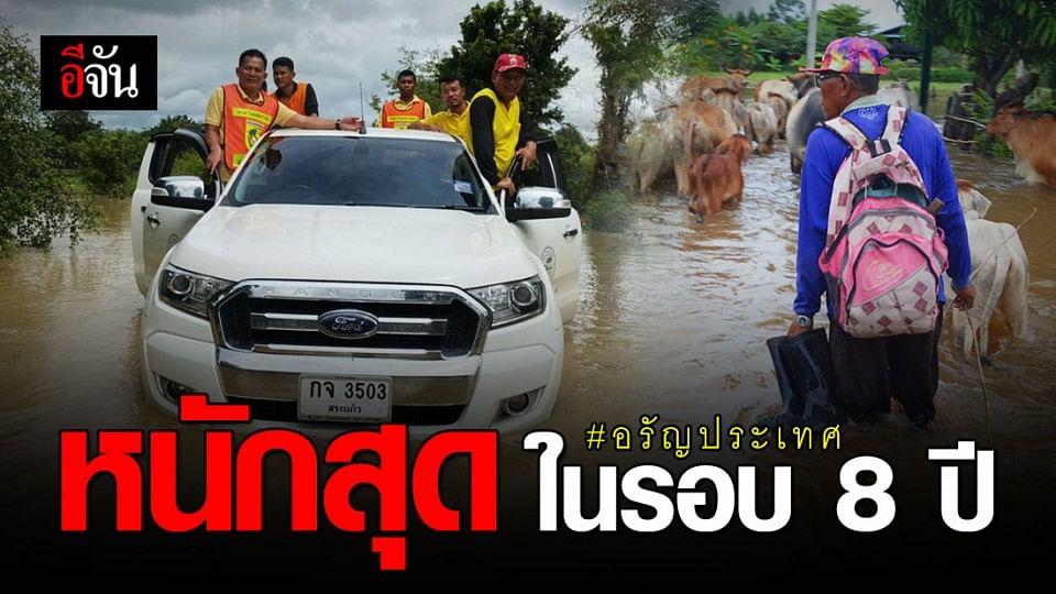 น้ำท่วมอรัญประเทศ จมบาดาล หนักสุดในรอบ 8 ปี