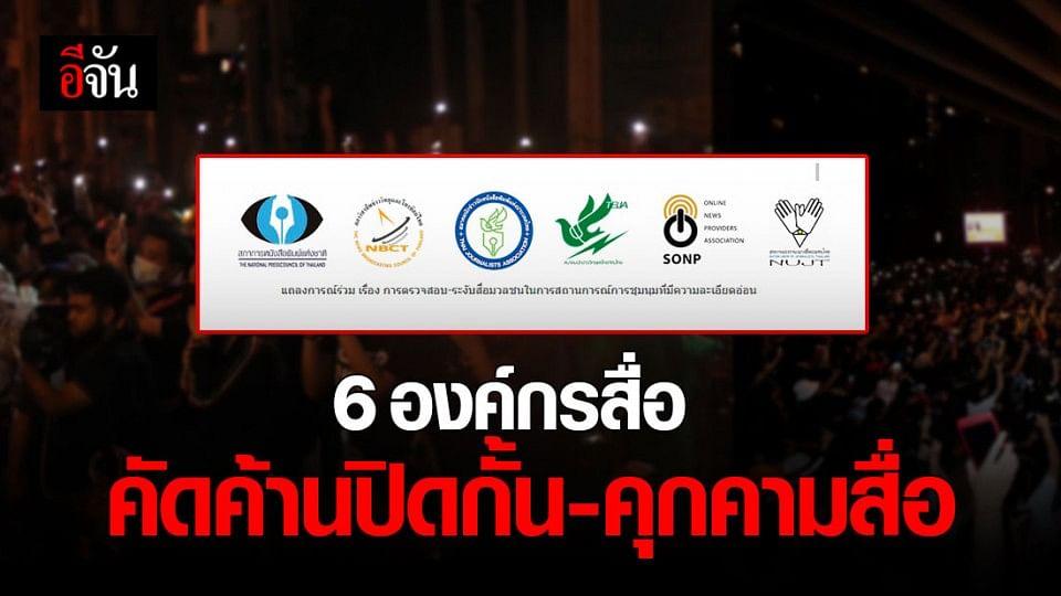 6 องค์กรสื่อ แสดงจุดยืน คัดค้านการระงับ-ตรวจสอบ การนำเสนอข่าวชุมนุม