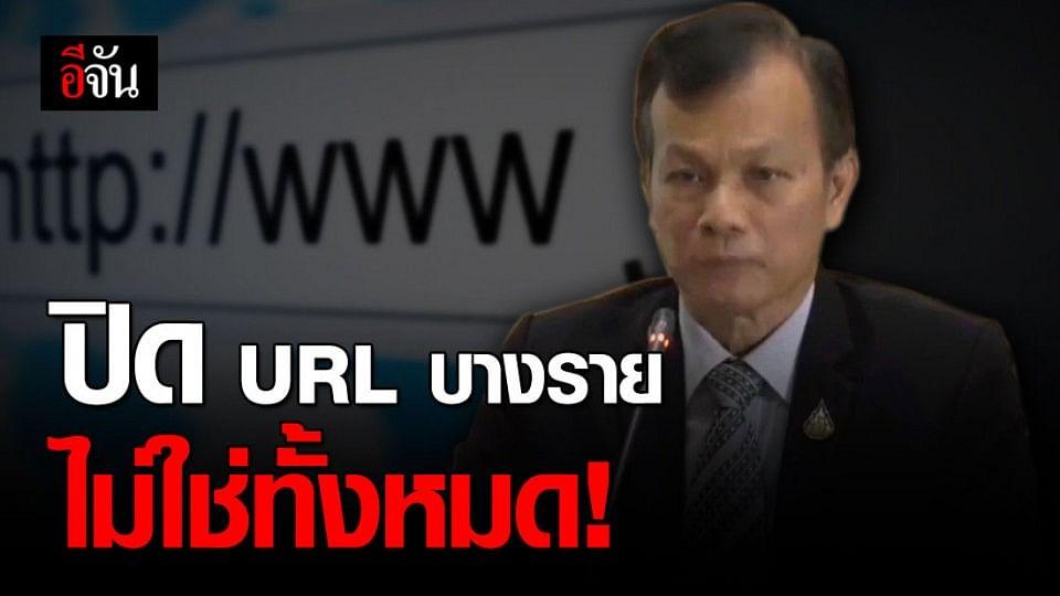 ก.ดิจิทัลฯ เผยจะปิด URL ผู้ที่กระทำผิดจริงบางราย ในช่วงชุมนุม