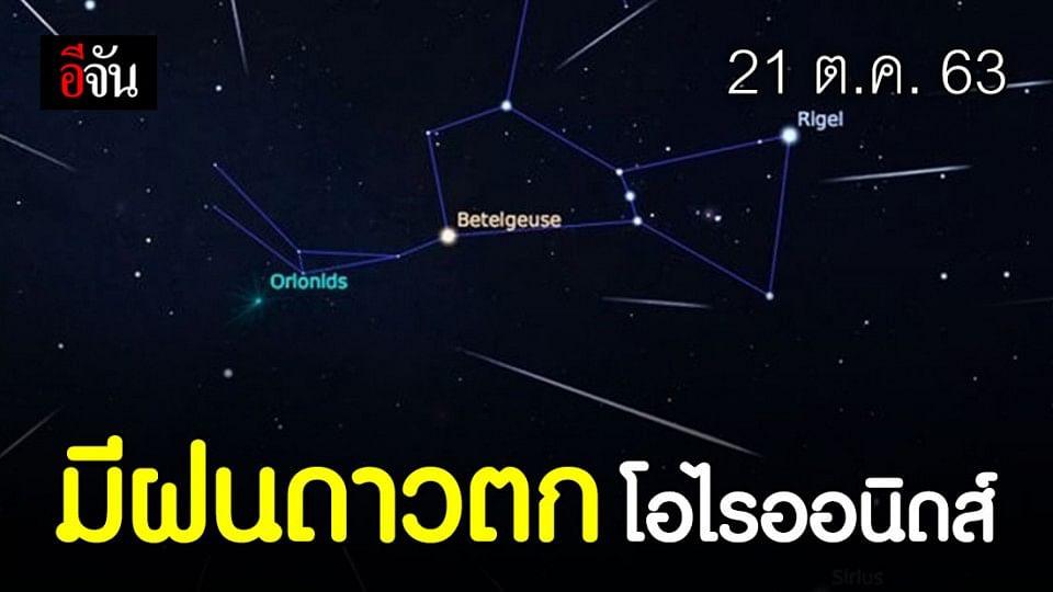 ชวนดูฝนดาวตกโอไรออนิดส์ 21 ต.ค.63 มองเห็นด้วยตาเปล่า