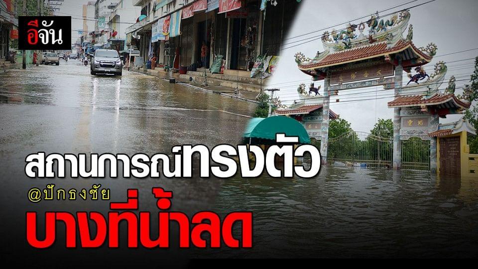 สถานการณ์น้ำท่วม ปักธงชัย ยังทรงตัว บางที่น้ำลด