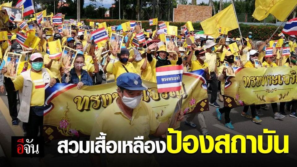ชาวนราธิวาส ร่วมใจสวมเสื้อสีเหลือง เดินขบวน ปกป้อง สถาบันพระมหากษัตริย์