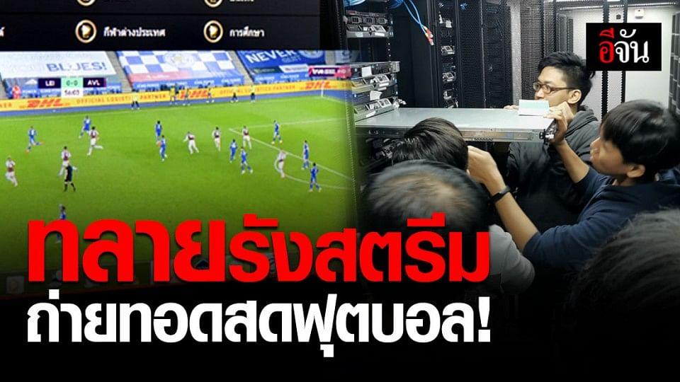DSI ทลายรัง สตรีมมิ่ง ถ่ายทอดสดฟุตบอล – พนันออนไลน์