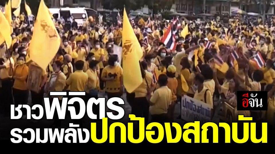 ประชาชนชาวพิจิตร ใส่เสื้อเหลืองรวมพลังปกป้องสถาบัน