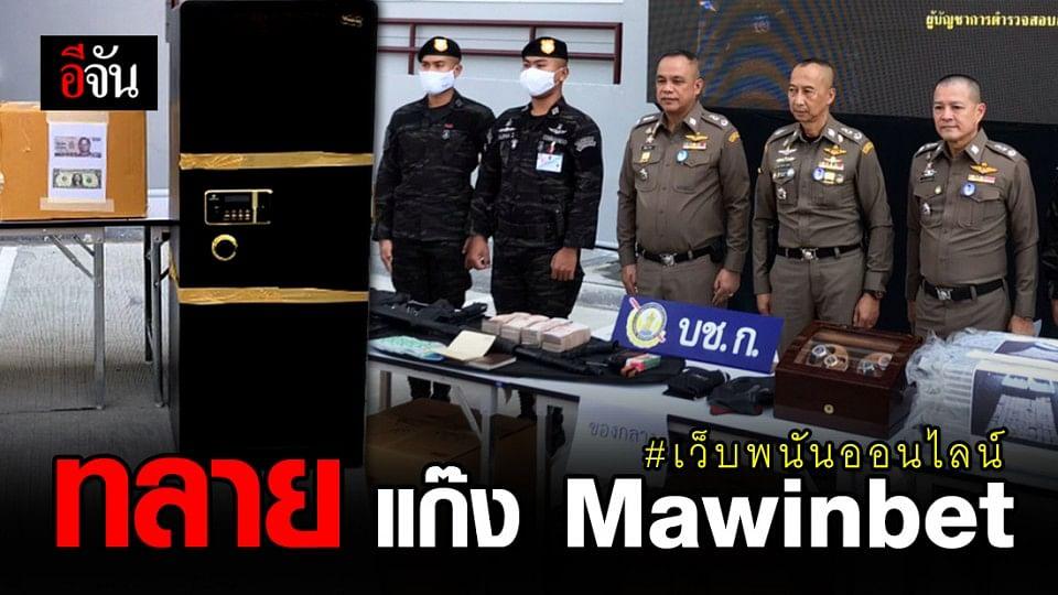 ตำรวจคอมมานโด เปิดปฏิบัติการวาฬเกยตื้น ทลายเครือข่าย  mawinbet เว็บพนันออนไลน์
