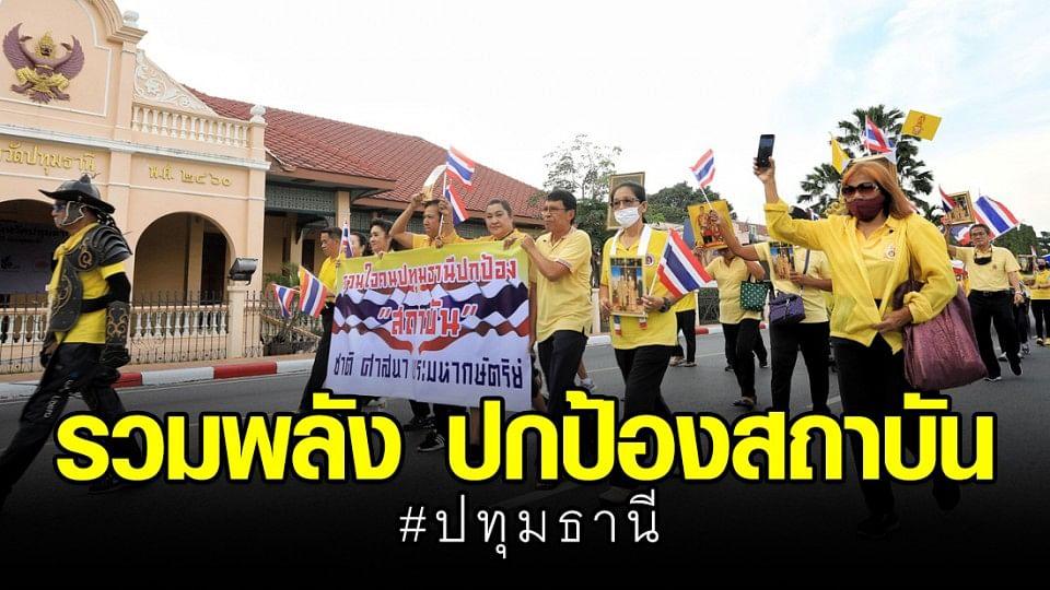 ชาวปทุมฯ สวมเสื้อเหลือง เดินขบวนถือธงชาติผืนใหญ่