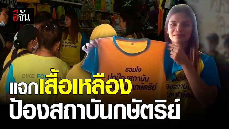 เจ้าของร้านขายอุปกรณ์กีฬา แจกเสื้อเหลืองให้ ปชช.หาดใหญ่ ปกป้องสถาบันกษัตริย์