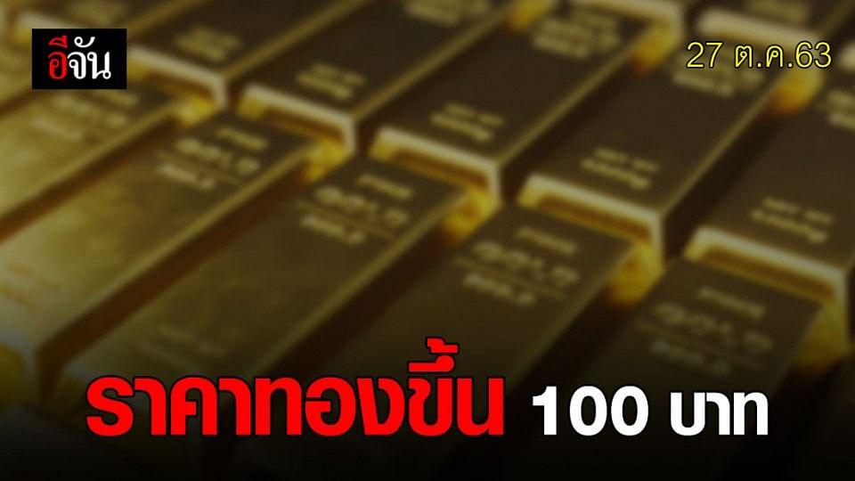 ราคาทอง ปรับขึ้น 100 บาท