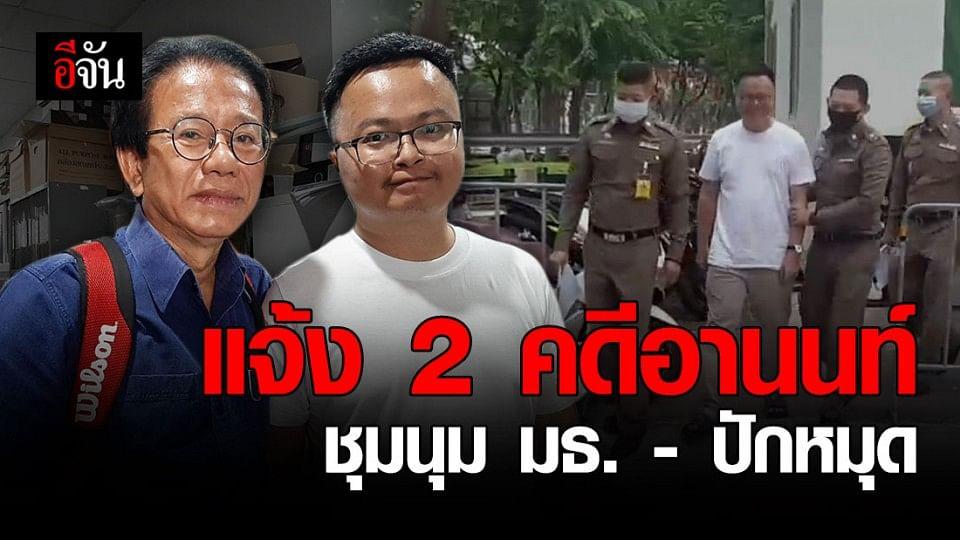 ตำรวจคุมตัว อานนท์ นำภา ส่งศาลอาญา แจ้ง 2 คดีฝังหมุด-ชุมนุม มธ.
