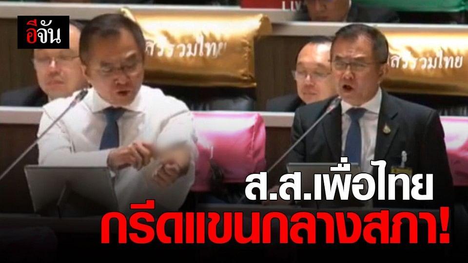 ช็อก! ส.ส.เพื่อไทย กรีดแขนกลางที่ประชุมสภาสมัยวิสามัญ