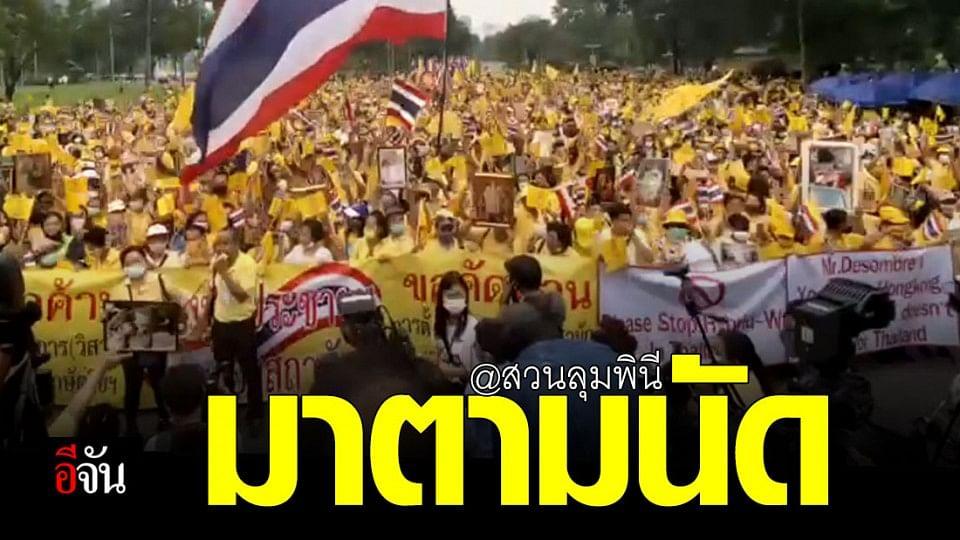 ทยา นัดรวมตัว สวมเสื้อเหลือง แสดงพลัง ปกป้องสถาบัน ที่ สวนลุมพินี