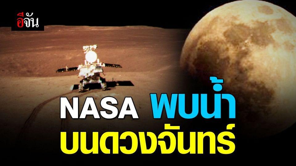 โลกตะลึง! NASA พบน้ำ บนพื้นผิวดวงจันทร์ ด้านเดียวกับ แสงอาทิตย์ ส่องถึง
