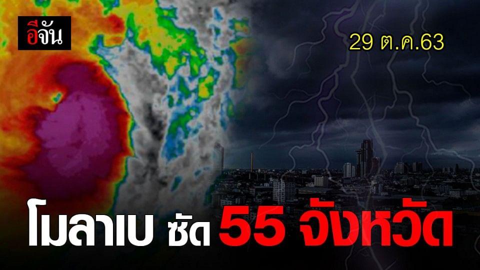กรมอุตุนิยมวิทยา เตือน 55 จังหวัดในไทย รับมือ ดีเปรสชัน โมลาเบ