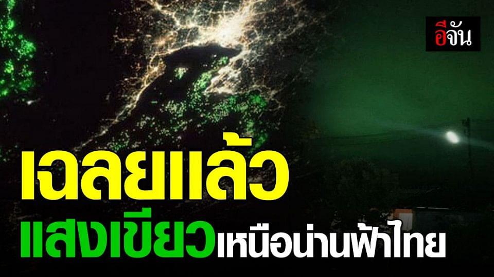 เฉลยแล้ว แสงสีเขียว เหนือน่านฟ้าไทย คือ ?
