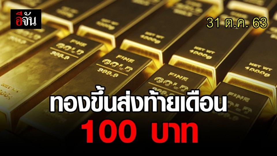 ราคาทอง ปรับขึ้น 100 บาท ส่งท้ายเดือน!