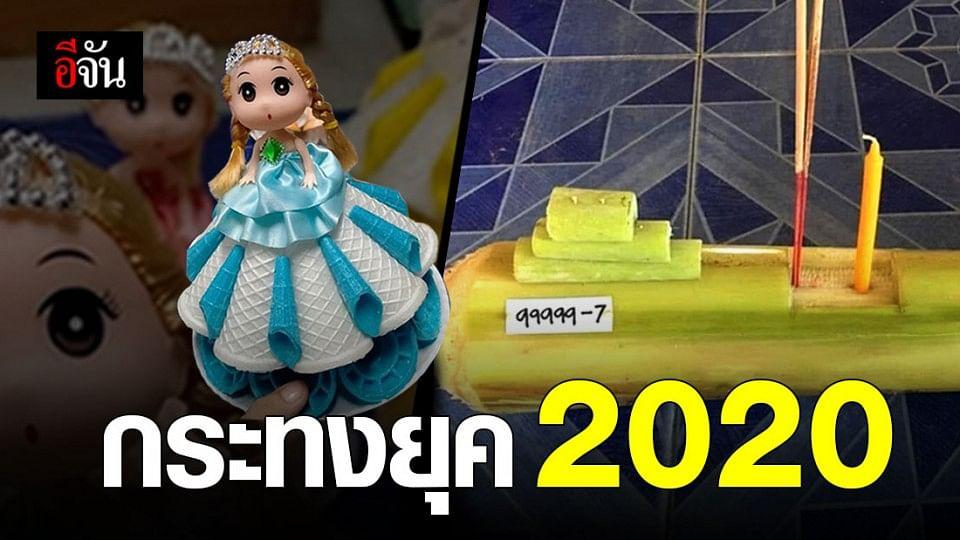 รวมไอเดียกระทงสุดเจ๋ง ปี 2020 ไม่ได้มีแค่กระทงใบตองแล้ว